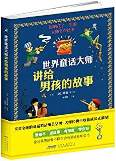世界童话大师讲给男孩的故事 (影响孩子一生的大师名作绘本)