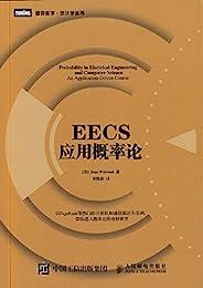 EECS应用概率论 (图灵数学·统计学丛书)