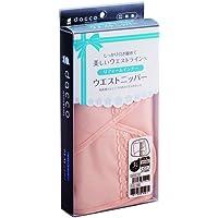Dacco 三洋 产后专用加强型收腹带(粉红色)3L(日本品牌 广州保税区发货)