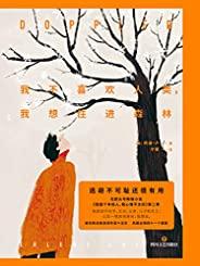 我不喜欢人类,我想住进森林【逃避不可耻还很有用! 北欧头号畅销小说《我是个年轻人,我心情不太好》第二季】