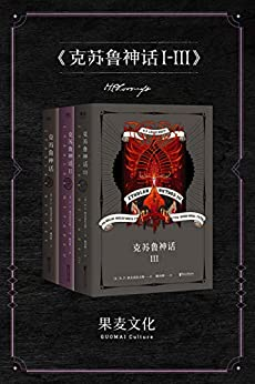 """""""克苏鲁神话1-3(套装共3册)"""",作者:[H.P.洛夫克拉夫特, 姚向辉]"""