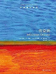 牛津通识读本:传染病(中文版)(了解一些传染病的基本知识,有助于知道人类自己的辈分!)