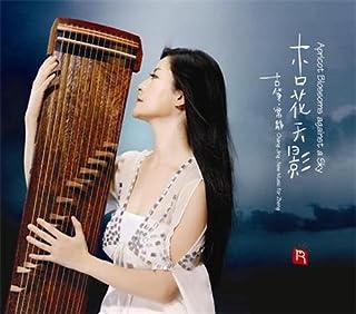 瑞鸣•杏花天影•常静(古筝新古典作品CD)