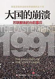 大國的崩潰:蘇聯解體的臺前幕后(老布什圖書館絕密檔案新近解密!哈佛大學現代史專家,還原改變蘇聯命運和世界面貌的五個月)