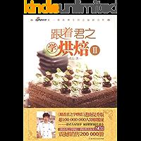 跟着君之学烘焙Ⅱ (跟着君之学烘焙系列 3)