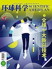 《環球科學》2020年12月號