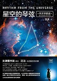 星空的琴弦(国家文津奖得主汪洁,继《时间的形状》后又一畅销力作,用通俗幽默的语言讲述一部不同凡响的天文学史。)