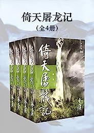 金庸作品集:倚天屠龍記(新修版)(全4冊)