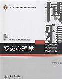 变态心理学 (北京大学心理学教材)