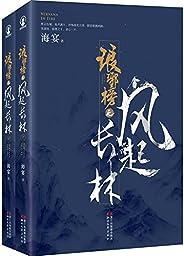琅琊榜2:琅琊榜之风起长林(套装共2册) (电视剧同名小说!刘昊然、黄晓明、佟丽娅主演!)