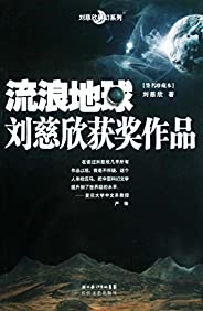 流浪地球—中國科幻巔峰之作(當代青年必讀科幻書!打開了中國國產科幻的大門!)