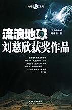 流浪地球—中国科幻巅峰之作(当代青年必读科幻书!打开了中国国产科幻的大门!)