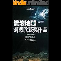 流浪地球—中国科幻巅峰之作 (现象级电影《流浪地球》原著,雨果奖得主、《三体》作者刘慈欣中篇精品,挑战读者想象力边际,打…