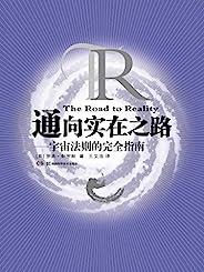 通向實在之路——宇宙法則的完全指南(2020年諾貝爾物理學獎得主 羅杰·彭羅斯作品,值得收藏的現代物理學核心觀念的完全指南)