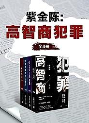 紫金陈:高智商犯罪(全4册)(马伯庸、史航掀桌推荐!不为名不为利不为野心,只用一轮又一轮完美圈套,让侦探和你一并窒息!)