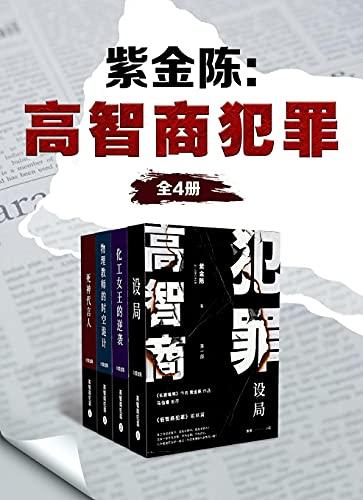 高智商犯罪(全4册)