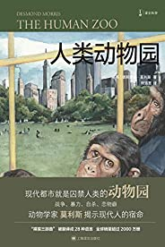 """人类动物园【上海译文出品!""""裸猿三部曲""""被翻译成28种语言,全球销量超过2000万册,莫利斯以动物学家的眼光,揭示现代人的宿命】 (译文科学)"""
