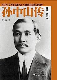 孙中山传(修订插图本) (民国人物传记丛书)