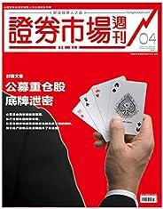 證券市場紅周刊 周刊 2018年04期