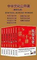 中华文化公开课(套装七册)(祖先留下的文化,能让我们完成一种朴素的回归)