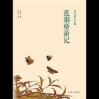 范烟桥游记(范烟桥先生去世六十年后的第一本作品集,所收篇什均采自当年报刊) (现代游记丛编)