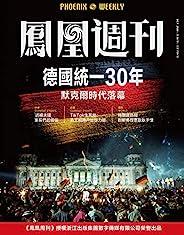 德國統一30年 香港鳳凰周刊2020年第30期