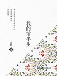 """我的前半生(与倪匡、金庸并称""""香港文坛三大奇迹"""",华语世界深具影响力作家亦舒的代表作之一!靳东、马伊琍、雷佳音主演同名电视剧原著。读亦舒,学世俗人情,过""""体面人生"""")"""