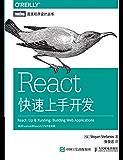 React快速上手开发 (图灵程序设计丛书)