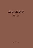 顾颉刚全集补遗--顾颉刚全集 (精) (中华书局)