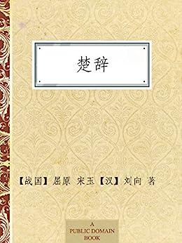 """""""楚辞"""",作者:[【战国】屈原, 宋玉, 【汉】刘向]"""