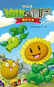 舞林大會 下(孩子最愛 寶寶睡前故事) (植物大戰僵尸系列漫畫)