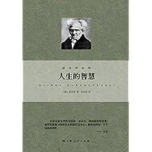 人生的智慧 (叔本华系列)