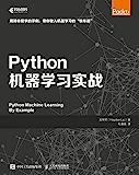 Python机器学习实战(用简单易学的示例,带你驶入机器学习的快车道)