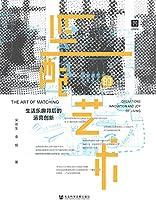"""匹配的艺术:生活乐趣背后的运营创新【通过轻松的对话形式,生动、通俗解读企业产品和服务中关于""""匹配""""的管理学知识。】 (OWN系列)"""