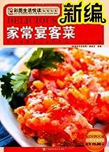新编家常宴客菜 (彩图生活悦读系列丛书)