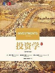 投资学(原书第10版) (华章教材经典译丛)