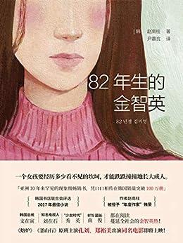 """""""82年生的金智英【豆瓣2019年最受欢迎图书!亚洲10年来少见的现象级畅销书。一个女孩要经历多少看不见的坎坷,才能跌撞地长大成人。韩国总统文在寅、国民主持人刘在石、BTS团长南俊都在阅读。《熔炉》《釜山行》后孔刘、郑裕美再度合作,同名电影即将上映!】"""",作者:[赵南柱, 尹嘉玄]"""