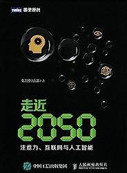 走近2050 注意力 互联网与人工智能 (图灵原创)