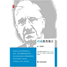 杜威教育箴言 (大夏书系·教育经典)