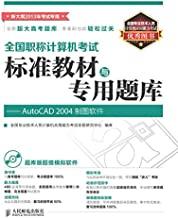 全国职称计算机考试标准教材与专用题库——AutoCAD 2004制图软件