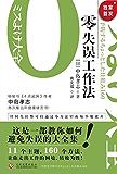 零失误工作法(后疫情时代,所有人比的就是少犯错误;畅销书《4点起床》作者中岛孝志最新作品;11个主题、160个方法,可操…