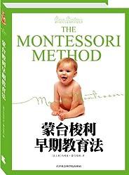 蒙台梭利早期教育法(新版 (亲子育儿经典)