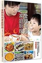 金牌妈妈家庭厨房 (健康生命的素食地图丛书)