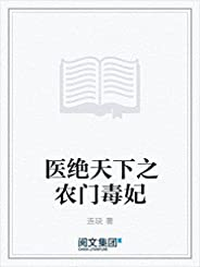 医绝天下之农门毒妃(阅文白金大神作家作品)