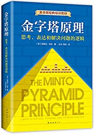 金字塔原理(麦肯锡40年经典培训教材,精进思考、分析和表达。职场人的实用工具,世界知名企业和院校培训的逻辑思考方法。)