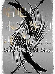 唱吧!未安葬的魂灵(美国国家图书奖获奖作品 《时代周刊》《纽约时报》年度十大好书 玛格丽特·阿特伍德│马龙·詹姆斯│伍绮诗│巴拉克·奥巴马───温柔推荐)