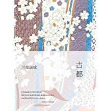 川端康成:古都(日本文学巅峰!像清丽的长诗,将姐妹俩淡淡的哀愁,织入京都的四季美景。还原虚无、洁净与悲哀之美。)