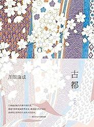 古都(日本文学巅峰!像清丽的长诗,将姐妹俩淡淡的哀愁,织入京都的四季美景。还原虚无、洁净与悲哀之美。) (川端康成典藏全集 6)