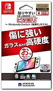【任天堂许可商品】容易粘贴的高硬度液晶保护膜贴膜 for Nintendo Switch(*EL款)【Nintendo Switch *EL款】