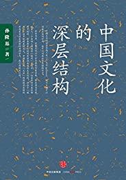 """中国文化的深层结构(影响一代知识分子的传奇畅销书;用结构观念省察中国文化;对""""国民性"""""""